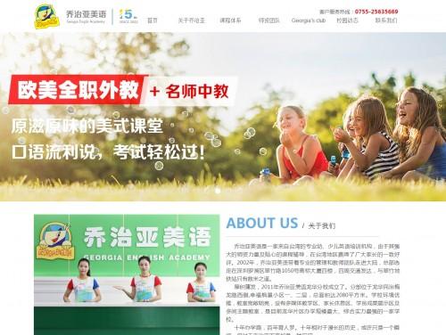 网站制作案例:深圳乔治亚美语-奇迪科技(深圳)有限公司