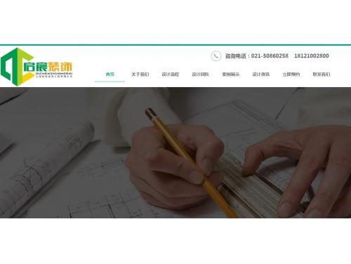 网站制作案例:上海启宸装饰工程有限公司-奇迪科技(深圳)有限公司