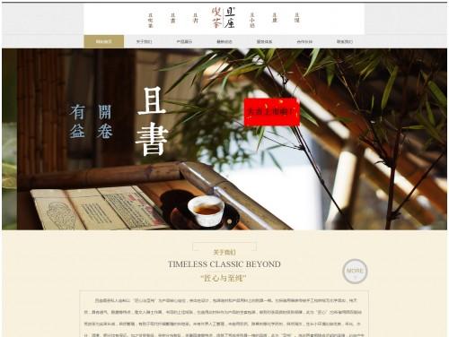 网站制作案例:且座 · 喫茶-奇迪科技(深圳)有限公司