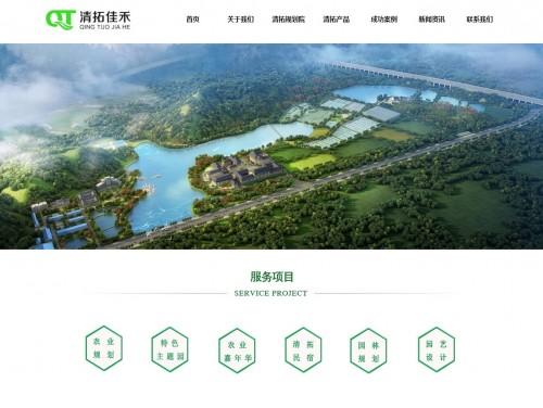 网站制作案例:北京清拓佳禾农业科技有限公司-奇迪科技(深圳)有限公司