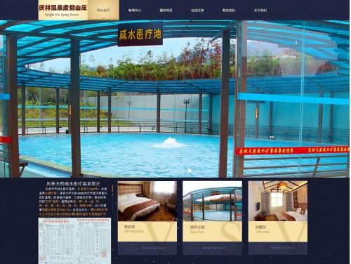 网站制作案例:凉山温泉,漫水湾庆林温泉度假山庄-奇迪科技(深圳)有限公司