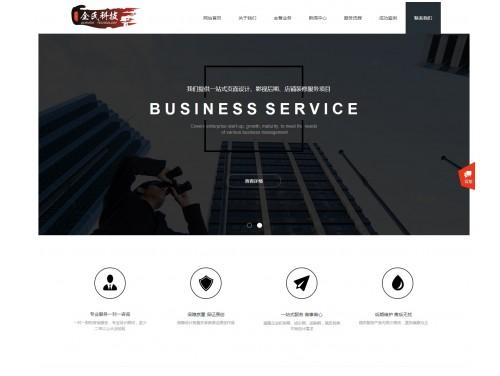 网站制作案例:北京全氏科技有限公司-奇迪科技(深圳)有限公司