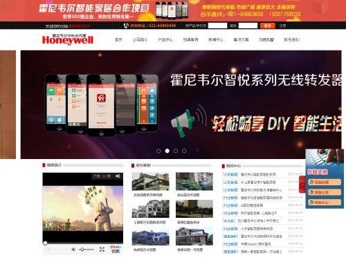 网站制作案例:霍尼韦尔智能家居-奇迪科技(深圳)有限公司