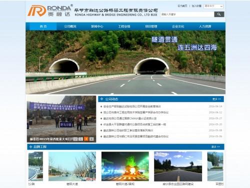 网站制作案例:毕节市融达公路桥梁工程有限责任公司-奇迪科技(深圳)有限公司