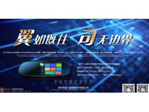 网站制作案例:翼司智能随车管家-奇迪科技(深圳)有限公司