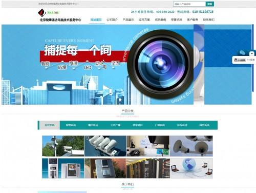 网站制作案例:北京锐锋通达电脑技术服务中心-奇迪科技(深圳)有限公司