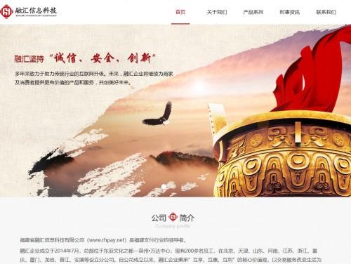 网站制作案例:福建省融汇信息科技有限公司-奇迪科技(深圳)有限公司