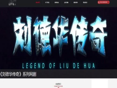 网站制作案例:北京日新影视文化传播有限公司-奇迪科技(深圳)有限公司