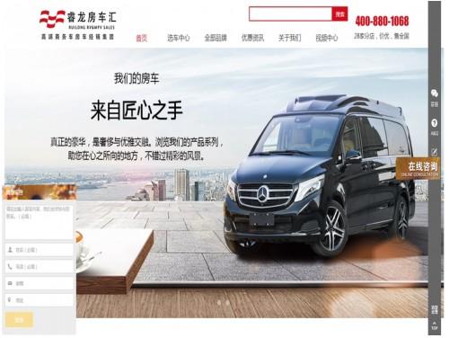 网站制作案例:睿龙房车汇-奇迪科技(深圳)有限公司