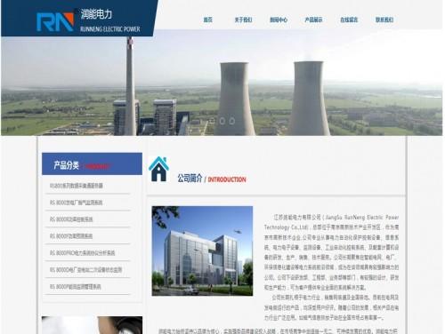 网站制作案例:江苏润能电力有限公司-奇迪科技(深圳)有限公司