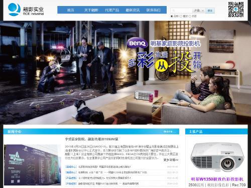 网站制作案例:融影实业官方网站-奇迪科技(深圳)有限公司