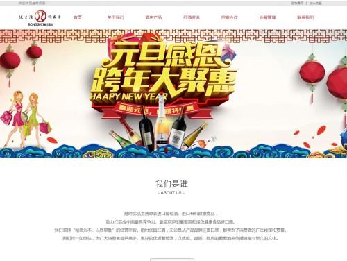 网站制作案例:融时优品-奇迪科技(深圳)有限公司