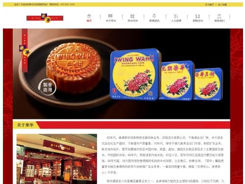 网站制作案例:香港荣华月饼团购旗舰店-奇迪科技(深圳)有限公司