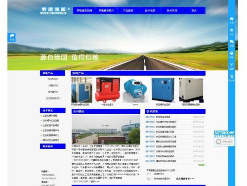 网站制作案例:上海罗德康普-奇迪科技(深圳)有限公司