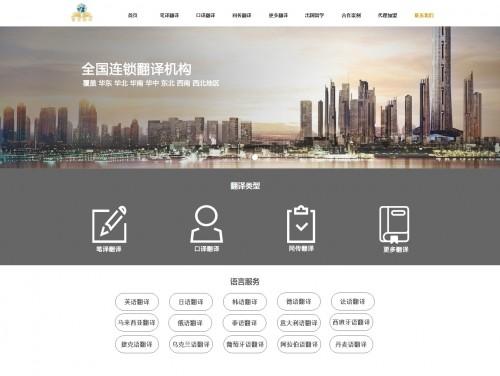 网站制作案例:睿茗翻译-奇迪科技(深圳)有限公司