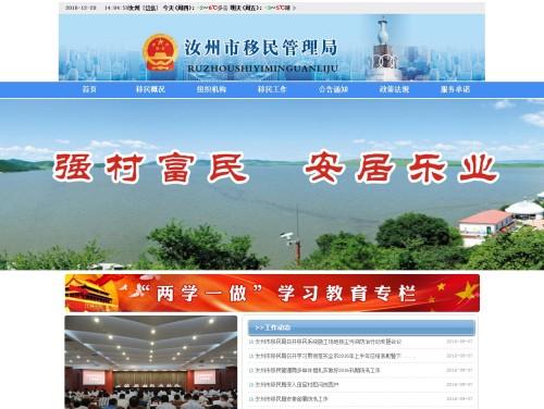 网站制作案例:汝州市移民管理局官网-奇迪科技(深圳)有限公司