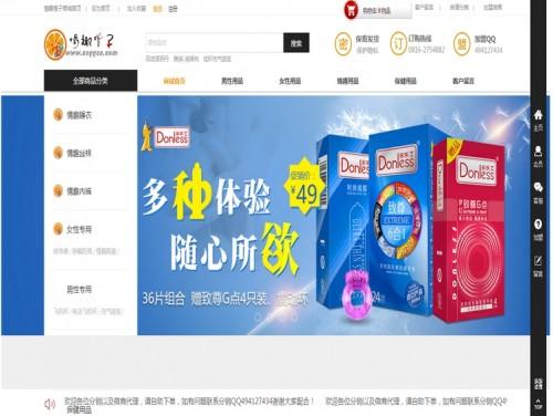 网站制作案例:情趣橙子成人用品商城-奇迪科技(深圳)有限公司