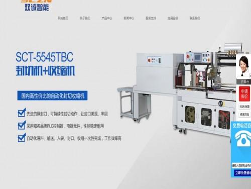 网站制作案例:智能包装设备-奇迪科技(深圳)有限公司