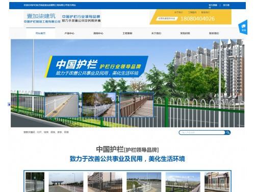 网站制作案例:护栏铁艺制品壹加柒建筑工程有限公司-奇迪科技(深圳)有限公司