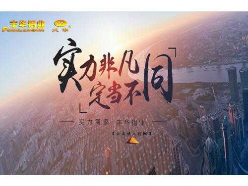 网站制作案例:滕州市丰华铝型材有限公司-奇迪科技(深圳)有限公司