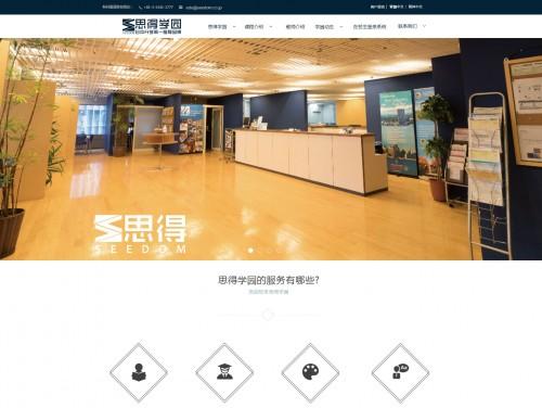 网站制作案例:日本思德学园-奇迪科技(深圳)有限公司