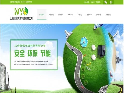 网站制作案例:上海锘涯环境科技有限公司-奇迪科技(深圳)有限公司