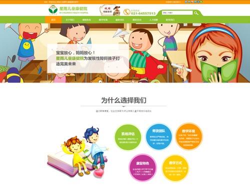 网站制作案例:上海市徐汇区星雨儿童康健院-奇迪科技(深圳)有限公司