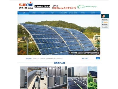 网站制作案例:上海百叶新能源科技有限公司-奇迪科技(深圳)有限公司