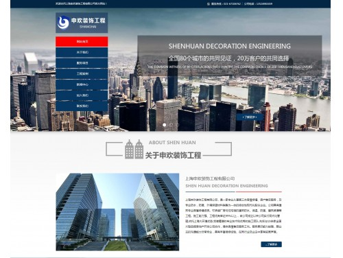 网站制作案例:上海申欢装饰工程有限公司-奇迪科技(深圳)有限公司