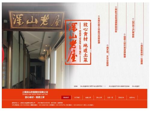 网站制作案例:上海深山老屋餐饮有限公司-奇迪科技(深圳)有限公司
