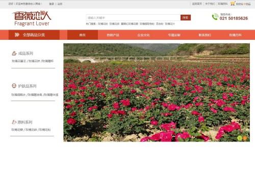 网站制作案例:上海芳缘天然香料有限公司-奇迪科技(深圳)有限公司