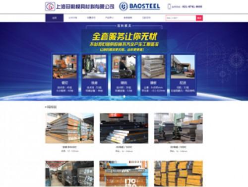 网站制作案例:上海冠利模具材料有限公司-奇迪科技(深圳)有限公司