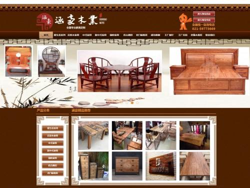 网站制作案例:涵豪木业-奇迪科技(深圳)有限公司