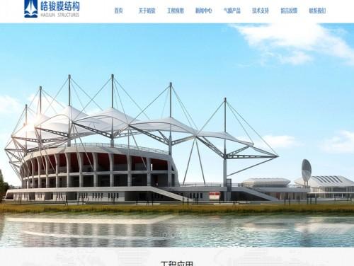 网站制作案例:上海皓骏膜结构有限公司-奇迪科技(深圳)有限公司