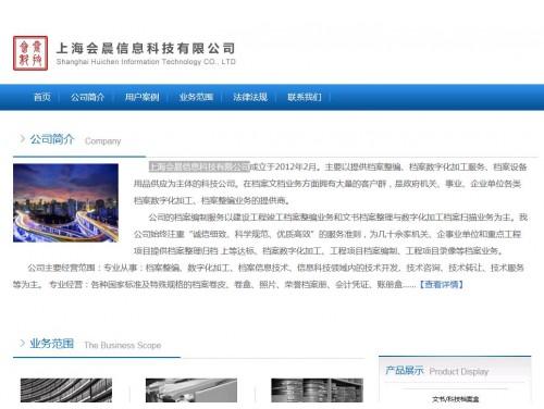 网站制作案例:上海会晨信息科技有限公司-奇迪科技(深圳)有限公司