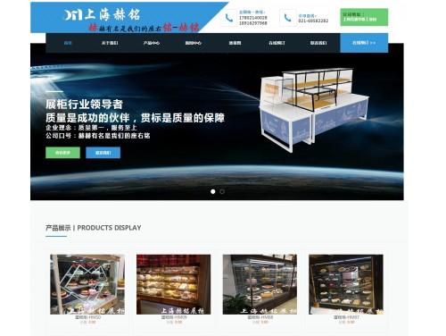 网站制作案例:上海赫铭展柜是-奇迪科技(深圳)有限公司