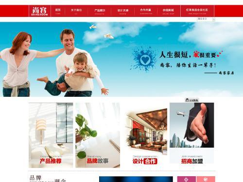 网站制作案例:尚容家居官方网站-奇迪科技(深圳)有限公司