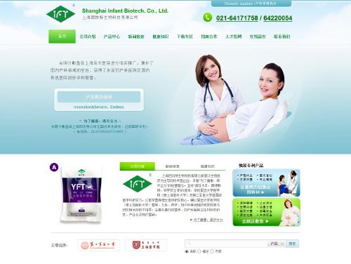 上海因坊特生物科技有限公司网站建设案例