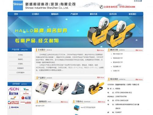 网站制作案例:新盛和禄科技(深圳)有限公司-奇迪科技(深圳)有限公司