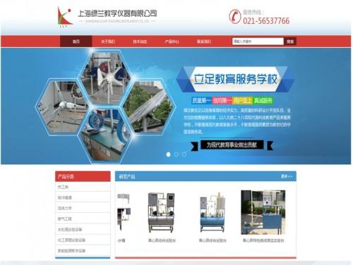 网站制作案例:上海绿兰教学仪器有限公司官网-奇迪科技(深圳)有限公司