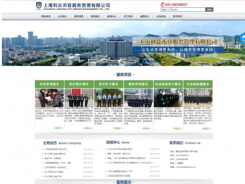 网站制作案例:上海利众市容服务管理有限公司-奇迪科技(深圳)有限公司