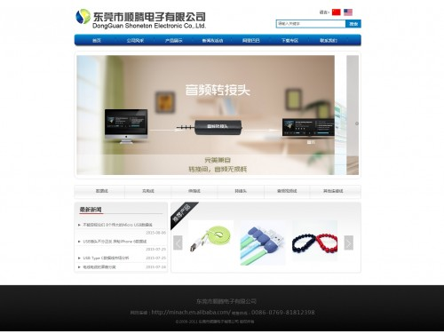 网站制作案例:东莞市顺腾电子有限公司-奇迪科技(深圳)有限公司