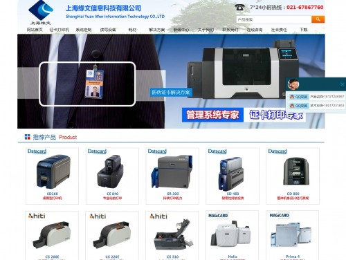 网站制作案例:上海缘文信息科技有限公司-奇迪科技(深圳)有限公司