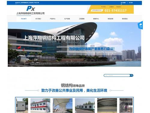 网站制作案例:上海萍翔钢结构工程有限公司-奇迪科技(深圳)有限公司