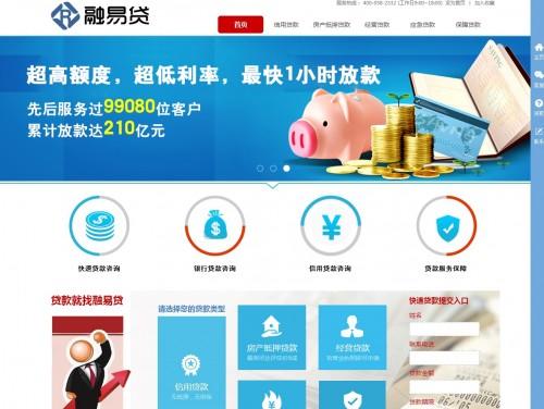 网站制作案例:融易贷官网-奇迪科技(深圳)有限公司