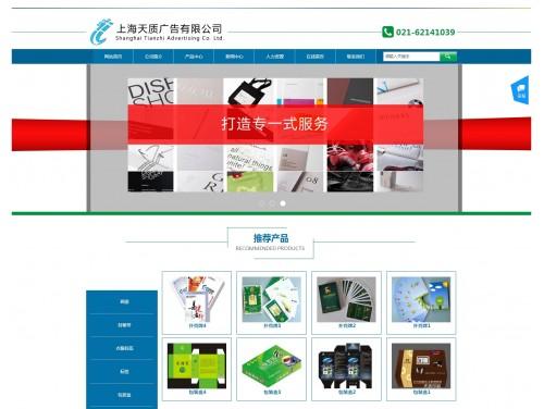 网站制作案例:上海天质广告有限公司-奇迪科技(深圳)有限公司