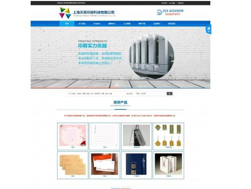 网站制作案例:上海天质印刷科技有限公司-奇迪科技(深圳)有限公司