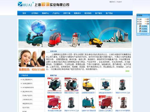 网站制作案例:上海颖淮实业有限公司-奇迪科技(深圳)有限公司