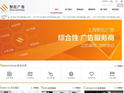 网站制作案例:智在广告有限公司-奇迪科技(深圳)有限公司