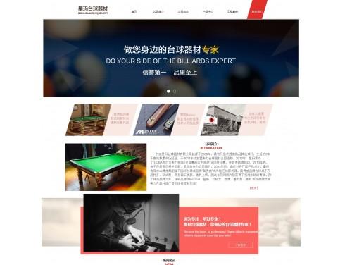 网站制作案例:宁波星玛台球器材有限公司-奇迪科技(深圳)有限公司